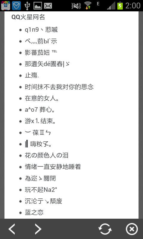 qq网名精选 v1.0.1 安卓版