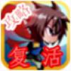 天天酷跑复活器 V20.0.1.1 安卓版