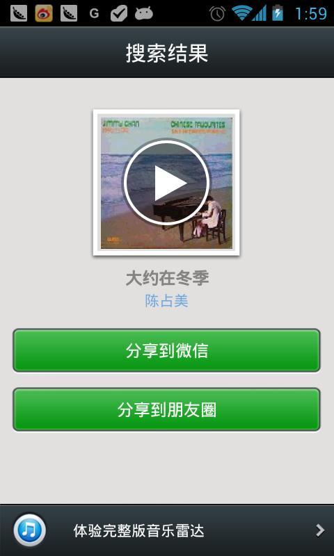 微信哼唱点歌V1.1.1 安卓版
