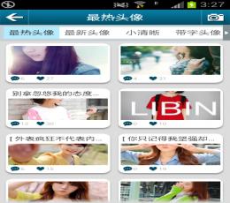 QQ专用2013APP_Q专用2013安卓版V1.0.6安卓版下载