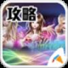 全民炫舞魔方攻略助手 V1.0 安卓版