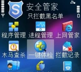 安全管家手机版ios版下载_安全管家iphone版V1.5.4iphone版下载