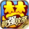 梦幻西游攻略 V3.1.1 安卓版