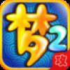 梦幻西游助手 V2.0.4.5241 安卓版