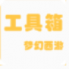 梦幻西游工具箱 V2.2 安卓版