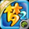 梦幻西游2攻略神器 V1.0 安卓版