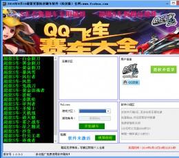 QQ飞车刷车软件 V2.6 免费版