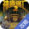 神庙逃亡2修改器攻略 V1.0 安卓版