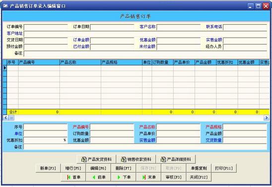 好用销售订单管理系统单机版V1.08 电脑版