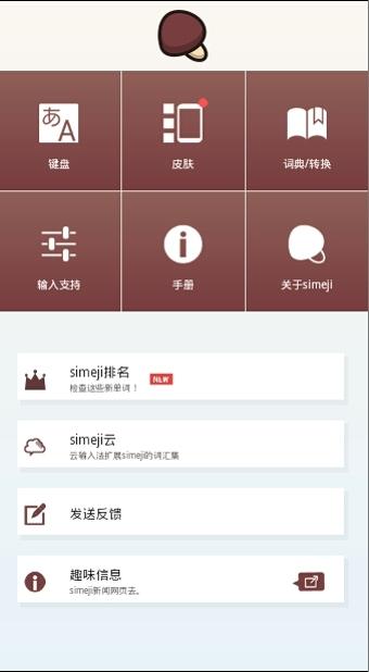 百度手机日文输入法V9.0.2 安卓版