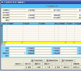 好用销售订单管理系统单机版 V1.08 电脑版