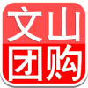 文山商店街(找商家) V1.0.8 安卓版