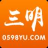 鱼网三明圈(三明本地资讯) V1.3.7 安卓版
