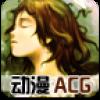 动漫ACG电台安卓版