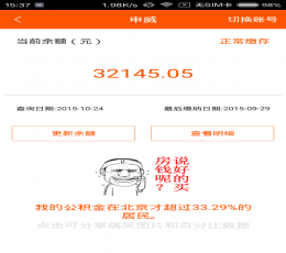 社保公积金管家安卓版_社保公积金管家手机APP客户端V2.1.4安卓版下载
