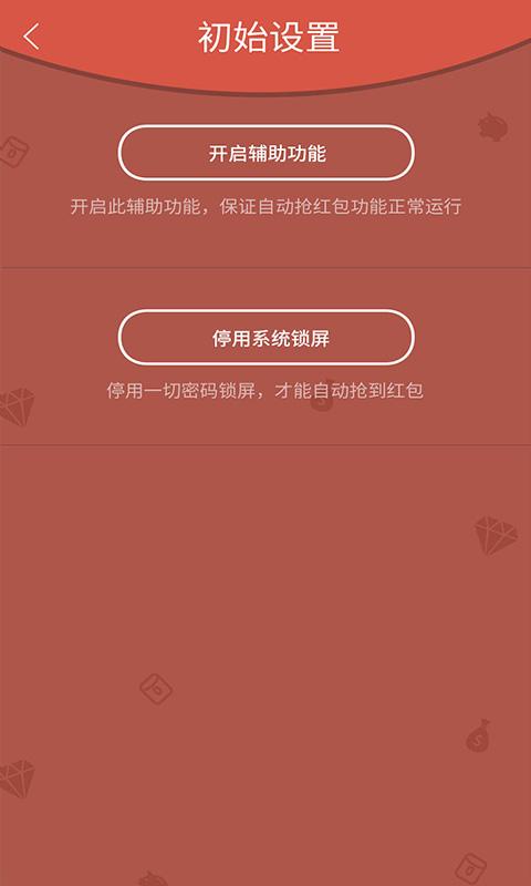 抢红包大神V1.0.0 安卓版