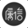 属信 V1.0.0 安卓版