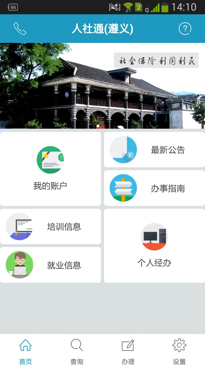 人社通V2.0.2 安卓版