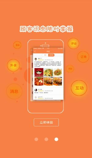 品味商户端V1.0 安卓版