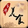 台湾美食城 V4.1.0 安卓版