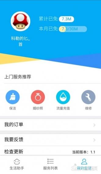 360生活助手V0.0.6 安卓版