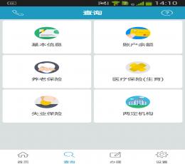 人社通app_人社通安卓版V2.0.2安卓版下载