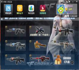 cf无影刷枪软件2016_CF猴年最新免费永久刷枪软件下载