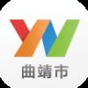 云南通·曲靖市 V1.0.12 安卓版