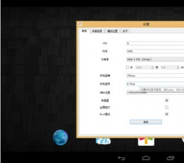 逍遥安卓模拟器_逍遥安卓模拟器无限多开版V2.1.1官方版下载