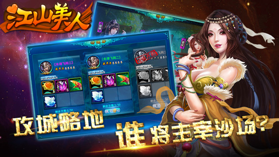 江山美人V1.0.0 安卓版