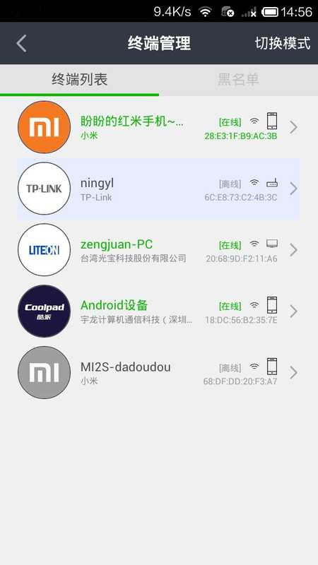 WiFi路由管家V1.8.0 安卓版
