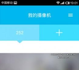 NeedCam安卓版_手机实时视频监控客户端V2.2安卓版下载