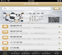 北京养生平台手机APP_北京养生平台安卓版V2.2.55.1安卓版下载