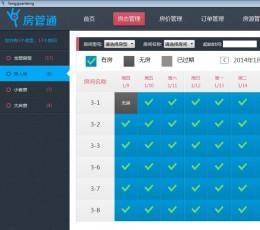 房管通酒店营销系统 V1.0.219 正式版