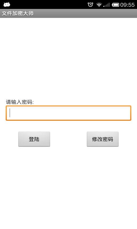 文件加密大师V4.0.3 安卓版