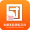 中国手机团购平台 V1.0 安卓版