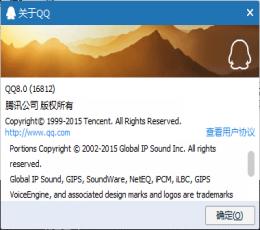 QQ8.0官方下载_腾讯qq8.0正式版下载