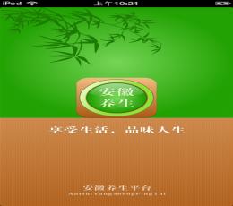 安徽养生平台手机APP_安徽养生平台安卓版V2.2.55.1安卓版下载