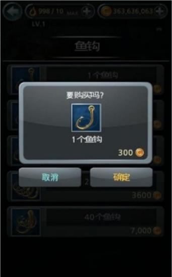 钓鱼胡克V2.0.6 修改版