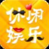 天津休闲娱乐平台 V2.2.55.13 安卓版