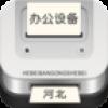 河北办公设备平台 V2.2.55.13 安卓版
