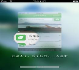 山东休闲养生平台手机APP_山东休闲养生平台安卓版V2.2.55.1安卓版下载