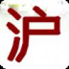 上海话轻松学安卓版