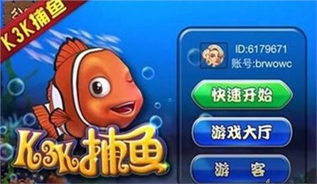 K3K捕鱼V1.4.1 安卓版