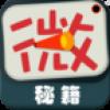 微店盈利秘籍 V1.2 安卓版