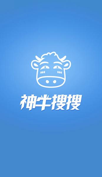 神牛搜搜V1.5 安卓版
