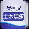 外教社土木建筑英语词典 V2.2.0 安卓版