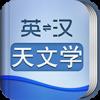 外教社天文学英语词典 V2.2.0 安卓版