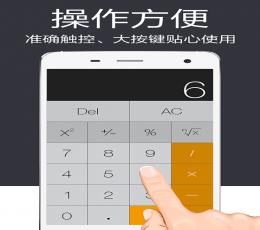 好发财计算器手机APP_好发财计算器安卓版V2.9安卓版下载