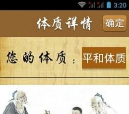 养生秘籍手机APP_养生秘籍安卓版V1.00.01安卓版下载